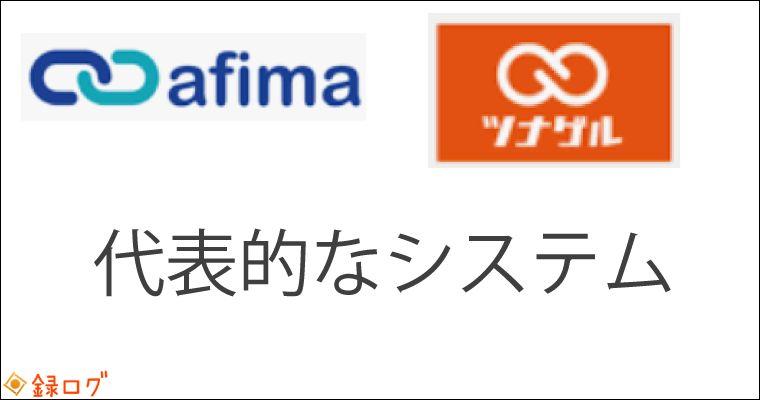 無料 アフィリエイトシステム 広告主 直接営業 アフィリエイト ブログ ツナゲル afima